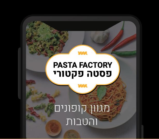 פסטה פקטורי אפליקציה
